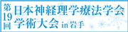 dd_第19回日本理学療法学会学術大会