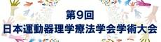 da_第9回日本理学療法学会学術大会