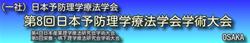 db_第8回日本予防理学療法学術大会