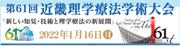 ca_第61回近畿理学療法学術大会