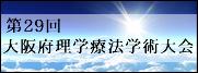 ca_第29回大阪府理学療法学術大会