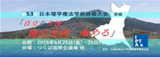 j_第53回日本理学療法学術研修大会