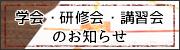 b_学会・研修会・講習会のお知らせ