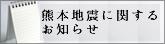 a_ 熊本地震に関するお知らせ