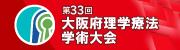 ba_第33回大阪府理学療法学術大会