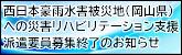 aa_西日本豪雨水害被災地(岡山県)への災害リハビリテーション支援派遣要員募集終了