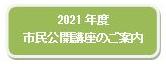 2021年度市民公開講座