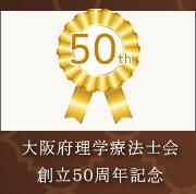 ab_50周年記念事業