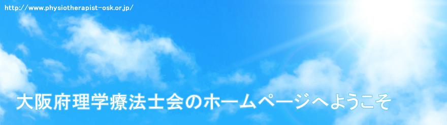 大阪 府 hp