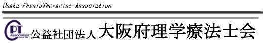 社団法人大阪府理学療法士会